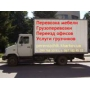 Грузоперевозки,  перевозка мебели,  услуги грузчиков - аккуратно,  быстро,  недорого