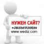 Создание продающего сайта под ключ